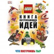 Книга «LEGO. Книга потрясающих идей».