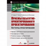 Книга «Приемы объектно-ориентированного проектирования».