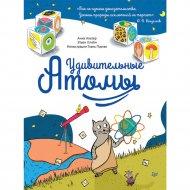 Книга «Удивительные атомы».