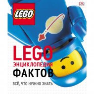 Книга «LEGO. Энциклопедия фактов».