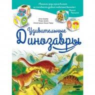 Книга «Удивительные динозавры».