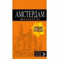 Книга «Амстердам: путеводитель+карта. 7-е изд., испр. и доп.».