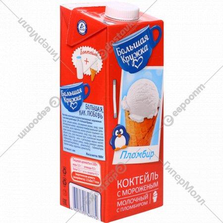 Коктейль с мороженым «Большая кружка» с пломбиром, 3%, 980 г.
