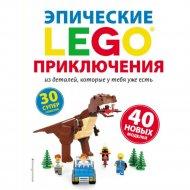 Книга «LEGO. Эпические приключения».