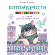 Книга «Котомудрости. Раскраска для взрослых и детей».