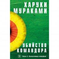 Книга «Убийство Командора. Книга 2. Ускользающая метафора».