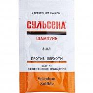 Шампунь «Сульсена» для волос против перхоти, 8 мл.