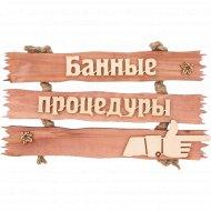 Табличка «Банные процедуры» 35x20 см.
