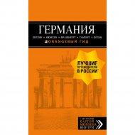 Книга «Германия:Берлин,Мюнхен,Франкфурт, Гамбург, Кельн, 5-е издвние».