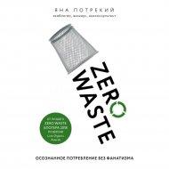Книга «Zero Waste: осознанное потребление без фанатизма».