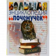 Книга «Большая энциклопедия «Почемучек».