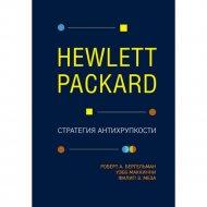 Книга «Hewlett Packard. Стратегия антихрупкости».