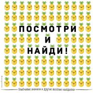 Книга «Улыбчивые ананасы и другие веселые находилки».