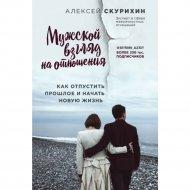Книга «Мужской взгляд на отношения. Как отпустить прошлое».