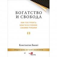 Книга «Богатство и свобода как построить благосостояние своими руками»