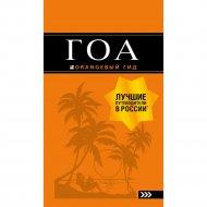 Книга «Гоа: путеводитель, 4-е издание».