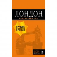 Книга «Лондон: путеводитель. 7-е издание, исправленное и дополненное».