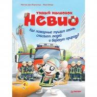 Книга «Умный мышонок Невио. Как пожарные тушат огонь и берегут природу?».