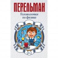 Книга «Головоломки по физике» Я.И. Перельман.