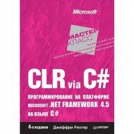 Книга «Программирование на Microsoft».