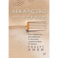 Книга «Лекарство от нервов. Как получить удовольствие от жизни».