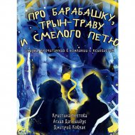 Книга «Про Барабашку, трын-траву и смелого Петю».