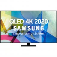 Телевизор «Samsung» QE65Q87TAUXRU.