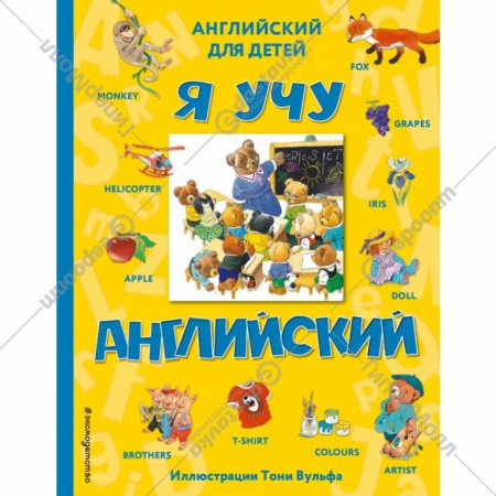 Книга «Я учу английский» с иллюстрациями Тони Вульфа.