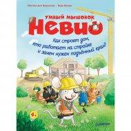 Книга «Умный мышонок Невио. Как строят дом, кто работает на стройке?».