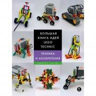 Книга «Большая книга идей Lego Technic. Техника и изобретения».