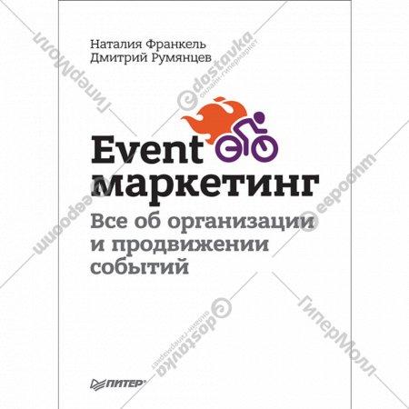 Книга «Event-маркетинг. Все об организации и продвижении событий».
