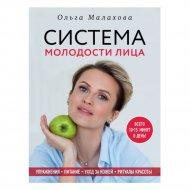 Книга «Ольга Малахова. Система молодости лица».