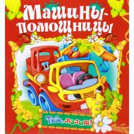 Книга «Машины-помощницы».