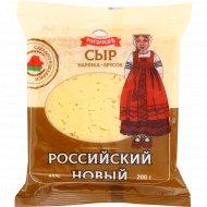Сыр «Российский новый» 45%, 200 г.