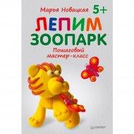 Книга «Лепим зоопарк: пошаговый мастер-класс».