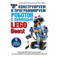 Книга «Конструируем и программируем роботов с помощью Lego Boost».