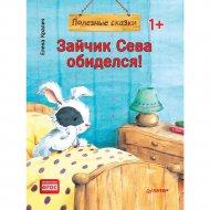 Книга «Зайчик Сева обиделся! Полезные сказки 1+».