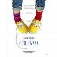 Книга «Про обувь. Иллюстрированная энциклопедия для детей и взрослых».