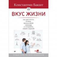 Книга «Вкус жизни: как достигать успеха, финансовой свободы».