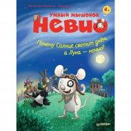 Книга «Умный мышонок Невио. Почему солнце светит днем, луна ночью?».