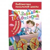 Книга «100 загадок - 100 отгадок».