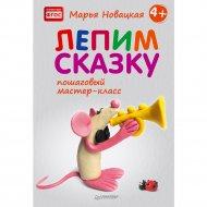Книга «Лепим сказку: пошаговый мастер-класс».
