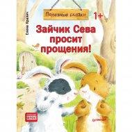 Книга «Зайчик Сева просит прощения! Полезные сказки 1+».