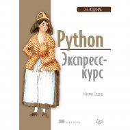 Книга «Python. Экспресс-курс» 3-е издание.