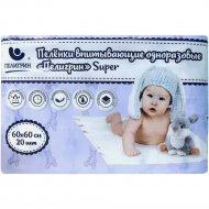 Пеленки одноразовые детские «Пелигрин» Super, 60х60, 20 шт