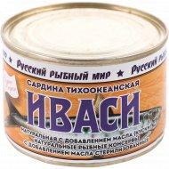 Консервы рыбные «Сардина тихоокеанская» с добавлением масла, 250 г