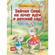 Книга «Зайчик Сева не хочет идти в детский сад! Полезные сказки 1+».