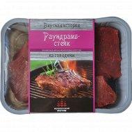 Полуфабрикат мясной «Раундрамб-стейк» охлажденный, 1 кг.