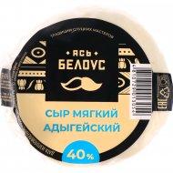 Сыр мягкий «Адыгейский» 40%, 1 кг