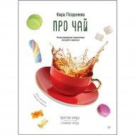 Книга «Про чай. Иллюстрированная энциклопедия для детей и взрослых».